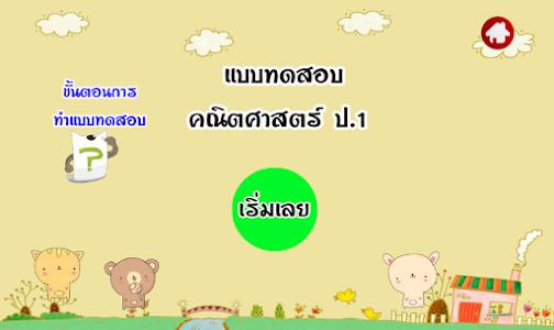 คณิตศาสตร์ ป.1 screenshot 2