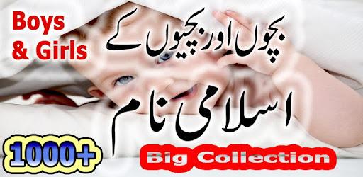 Babies Islami Names - Apps on Google Play