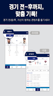 KBO STATS- screenshot thumbnail