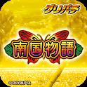 [グリパチ]南国物語(パチスロゲーム) icon