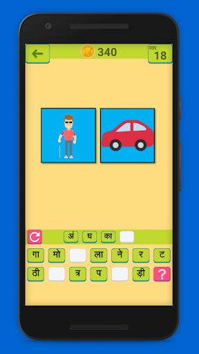 hindi paheli - do chitra, ek shabd screenshot 3