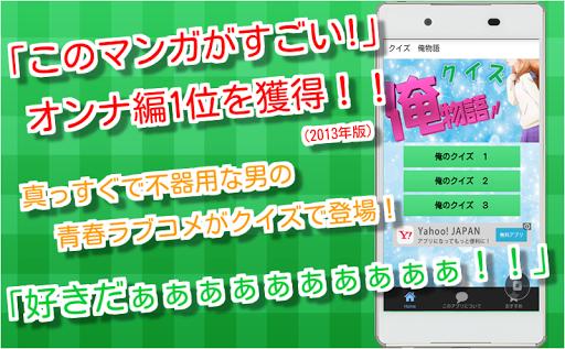 クイズ for 俺物語!! ◇別冊マーガレットの大人気漫画!