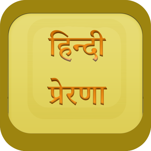 Hindi Motivation
