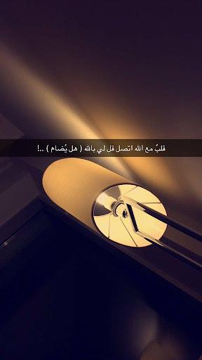 اقتباسات سناب شات ~ سنابات المشاهير screenshot 7