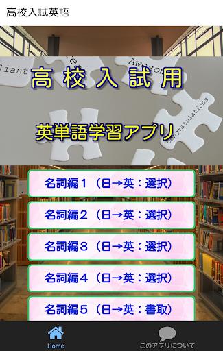 高校受験英単語【英検4級レベル】受験対策英語学習無料アプリ