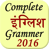complete english grammer 2016
