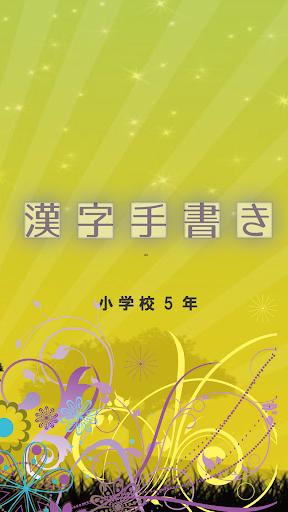 手書き5年生の漢字クイズ