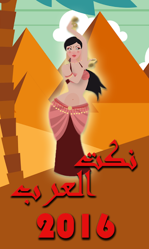 نكت العرب 2016