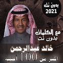 بالكلماات جميع اغاني خالد عبدالرحمن بدون نت 2021 icon