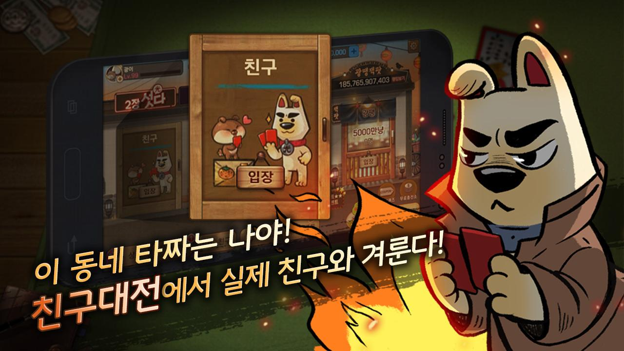 피망 섯다 for kakao- screenshot