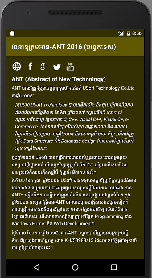 ANT Technical Dictionary 2016- screenshot