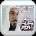 اجمل خطب للشيخ محمد العريفي 2021 icon