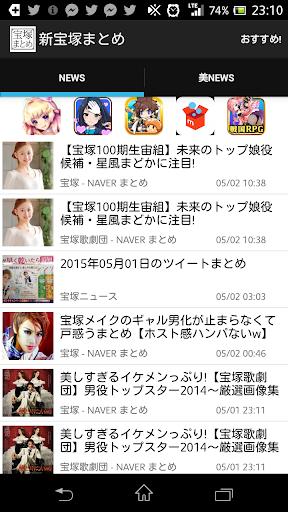 宝塚歌劇ニュースまとめ(宝塚まとめ)