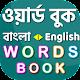 Bangla Words Book Free ~ ইংরেজি শব্দের বাংলা অর্থ Download on Windows