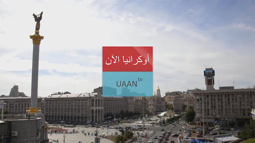 قناة أوكرانيا الآن uaan.tv