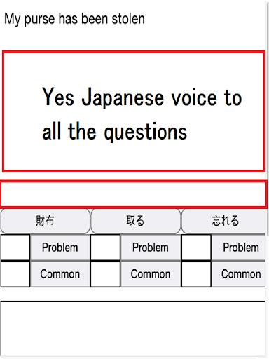 日本研究使用語音