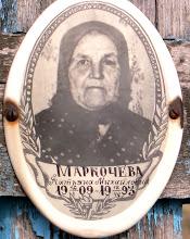 Photo: Маркочева Татьяна Михайловна (1909-1993)