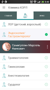 "Медицинский центр ""Корл""- screenshot thumbnail"