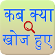 Discovery and invention Hindi apk