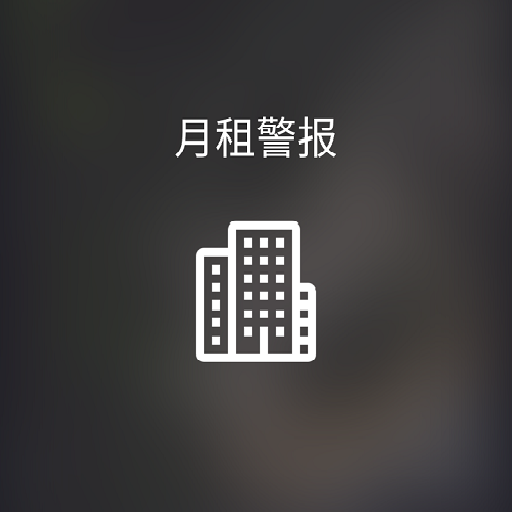 月租警报 遊戲 App LOGO-硬是要APP