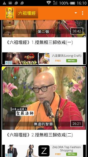 佛經视频-聖嚴法師