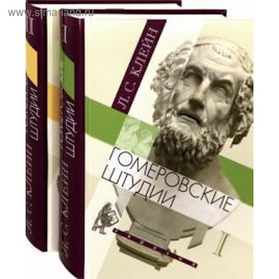 Гомеровские штудии (комплект в 2 - х томах). Клейн Л.