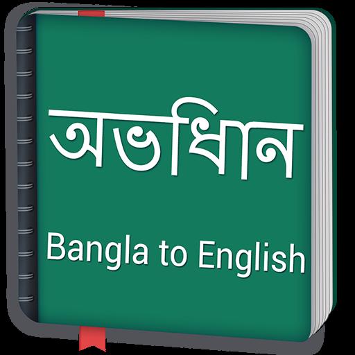 Bangla to English Dictionary offline & Translator