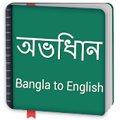 Bangla to English Dictionary offline & Translator