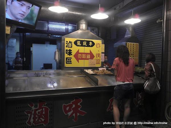 龍筑亭碳烤專賣店