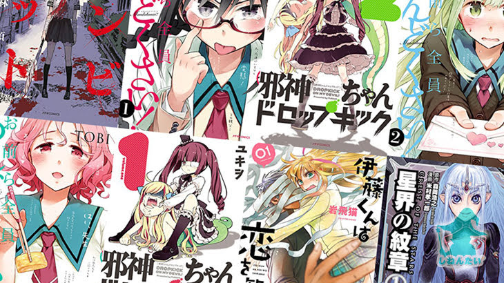 フレックスコミックスの人気マンガをKindleで読もう!邪神ちゃんドロップキック、お前ら全員めんどくさいなどメディア化作品多数