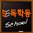 독학동스쿨-초졸/중졸/고졸 검정고시 독학사 강의 인강 icon