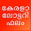 Kerala Lottery Daily Results