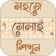 সেলাই শিক্ষা learn tailoring - দর্জি শিক্ষা