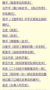二十六史(简体版) - náhled