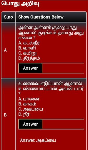 General Knowledge GK in Tamil|玩教育App免費|玩APPs