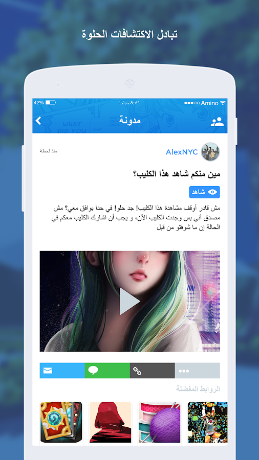 ‫Amino انمي ومانجا‬‎- screenshot