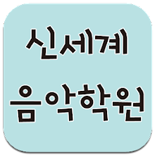 신세계음악학원 Download on Windows