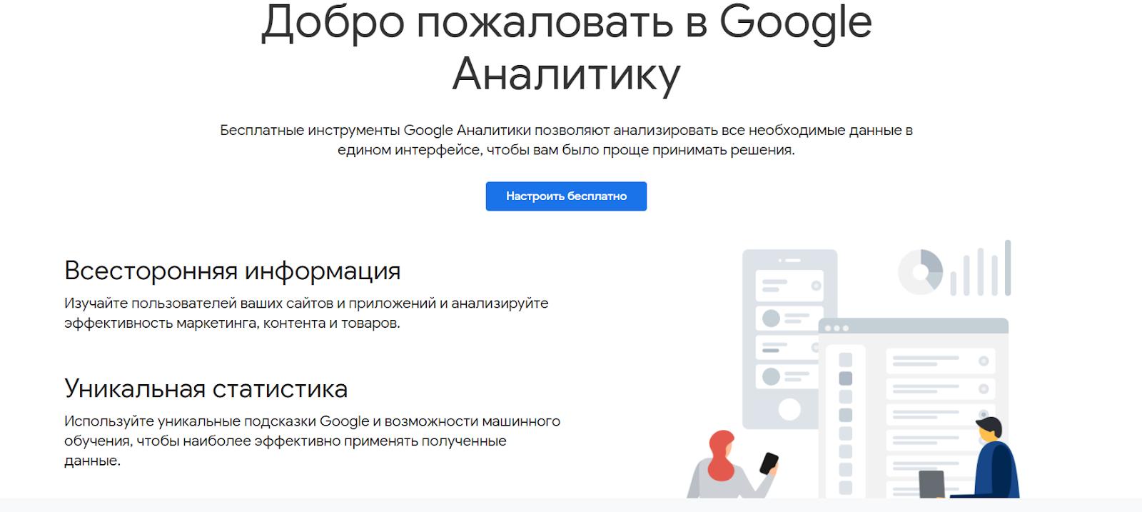 Как подключить Google Analytics к сайту 1