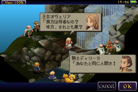 FINAL FANTASY TACTICS  獅子戦争- screenshot thumbnail