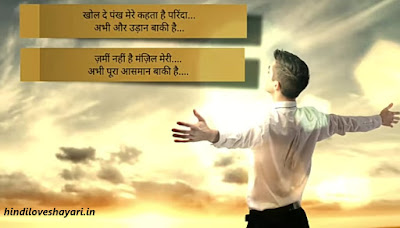 motivational shayari collection