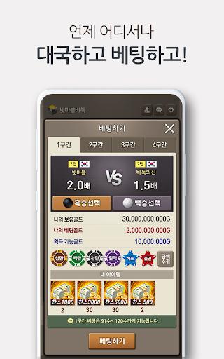 ub137ub9c8ube14ubc14ub451 30.6 screenshots 5