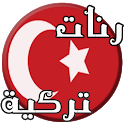 رنات تركية حزينة روعة بدون نت icon