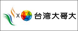 https://sites.google.com/a/kta.kh.edu.tw/indexpage/home/sys-message/welfare-post/201610-12taiwandagedadanmenhao
