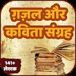 Ghazal and Kavita Collection ग़ज़ल और कविता संग्रह icon