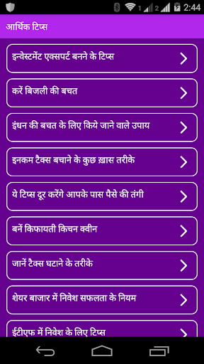 Bade Kam ke Chhote Chhote Upay