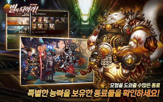 별이되어라! For Kakao APK screenshot thumbnail 21