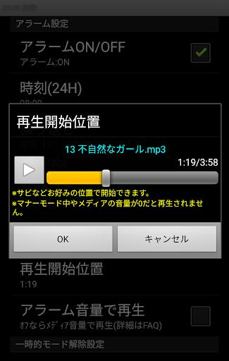 u30e1u30acu30cdu3063u5a18u306fu3044u306au3044u76eeu899au307eu3057(u30a2u30e9u30fcu30e0) 1.0.8 Windows u7528 6