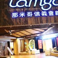 Lamigo那米哥宴會廣場