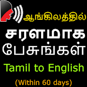Tamil to English Speaking - Learn English
