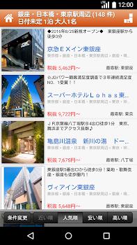 じゃらん ビジネスにもレジャーにも 宿泊・ホテル検索/予約アプリ